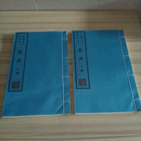 《茶典》上下2册 线装 一版一印