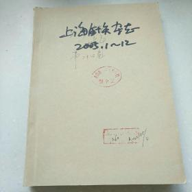 上海针灸杂志  2005,1-12
