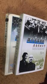 蒋介石宋美龄在南京的日子