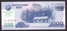 朝鲜,2018版2000元,全新品UNC级.大象号0033333.