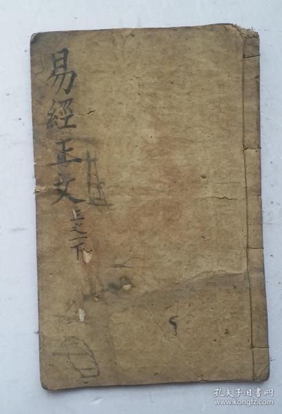 """清代冯氏克复堂存板《易经正文》卷之一。《易经》是中国最古老、最重要的典籍之一,《易经》被儒家尊为五经之首,《易经》是以占筮为形式、以研究阴阳变易为主要内容的一部博大精深的哲学著作。《易经》研究的是阴阳变易之学,正所谓""""一阴一阳之谓道""""其八卦的基本构成是爻,爻分阴爻与阳爻两种。是故易有太极,是生两仪,两仪生四象,四象生八卦,八卦定吉凶,吉凶生大业。"""