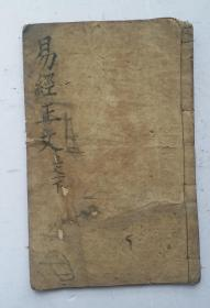 """清代冯氏克复堂存板  《易经正文》卷之一。《易经》是中国最古老、最重要的典籍之一,《易经》被儒家尊为五经之首,《易经》是以占筮为形式、以研究阴阳变易为主要内容的一部博大精深的哲学著作。《易经》研究的是阴阳变易之学,正所谓""""一阴一阳之谓道""""其八卦的基本构成是爻,爻分阴爻与阳爻两种。是故易有太极,是生两仪,两仪生四象,四象生八卦,八卦定吉凶,吉凶生大业。"""