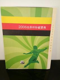 2006世界杯珍藏宝典;