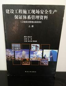建设工程施工现场安全生产保证体系管理资料(上册)