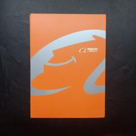 阿里巴巴(中国)网络技术有限公司 珍藏邮票册