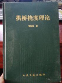现货正版-拱桥挠度理论  ——  H1书架