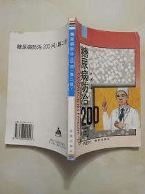 糖尿病防治200问