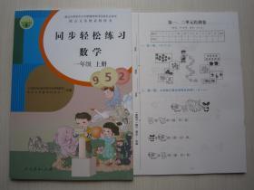 2019秋正版新版同步轻松练习数学1/一年级上册人教版带试卷及答案