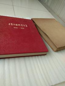 十年中国绘画选集(6开精装 1961年1版1印)【带原盒】