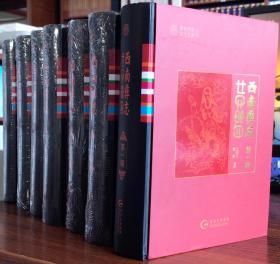 西南彝志:彝汉对照(全七卷)