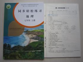 2019秋正版新版同步轻松练习地理7/七年级上册人教版带试卷及答案