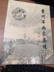 曹州书画家集传