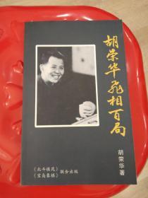 胡荣华飞相百局,正版