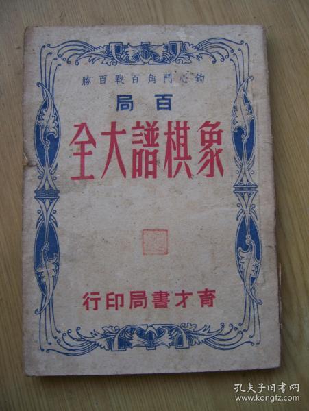 钩心门角百战百胜 百局象棋谱大全 (全一册)32开. 民国版【R--1】