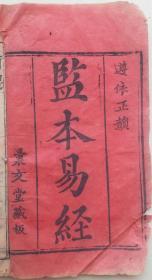 """清代汇文堂藏板《监本易经》卷一/卷二/卷三/卷四。四卷一套全。朱熹本义。遵一正韵。《易经》是中国最古老、最重要的典籍之一,《易经》被儒家尊为五经之首,《易组》是以占筮为形式、以研究阴阳变易为主要内容的一部博大精深的哲学著作。《周易》研究的是阴阳变易之学,正所谓""""一阴一阳之谓道""""其八卦的基本构成是爻,爻分阴爻与阳爻两种。是故易有太极,是生两仪,两仪生四象,四象生八卦,八卦定吉凶,吉凶生大业。"""