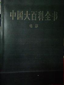 中国大百科全书电影