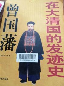 曾国藩在大清国的发迹史