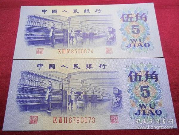 第三套人民币ⅨⅦⅡ6793073、ⅩⅢⅣ8500874平版无水印伍角二张 972和034冠号1972年5角 全新无洗无斑无折保真品纸钞钱币