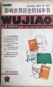 影响世界历史的16本书(五角丛书)