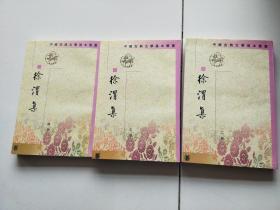 中國古典文學基本叢書徐渭集 [2,3,4冊]