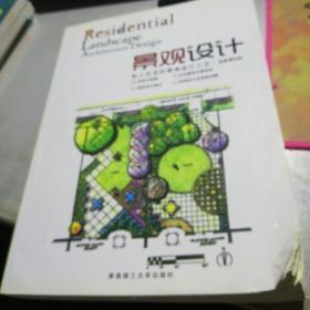 Residential Landscape Architecture:Design Process for the Private Residence。下册