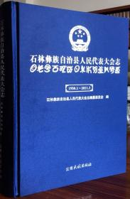 石林彝族自治县人民代表大会志