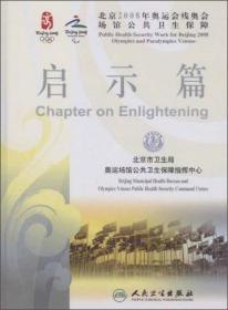 北京2008年奥运会残奥会场馆公共卫生保障 启示篇 专著 于鲁明,赵春惠,王