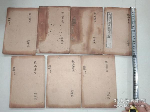 七冊   王鳳洲先生鋼鑒會纂,焦山書氏竹林氏藏本,