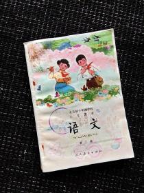 十年制小学语文第二册课本