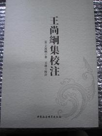 王尚絧集校注