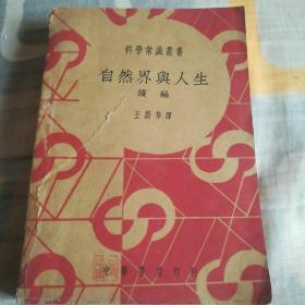 民国旧书——自然与人生(续编)