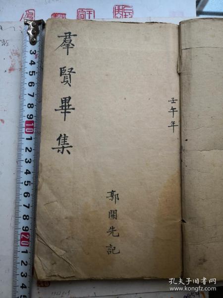 清代或民国手抄本 带批注