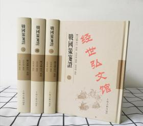 范祥雍 战国策笺证 全四册 精装