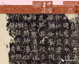 中国书法 书学  2019  07b