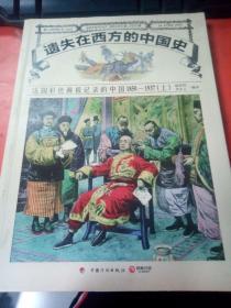 遗失在西方的中国史:法国彩色画报记录的中国1850-1937