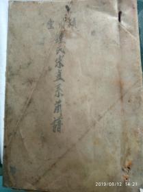 闽粤赣钟氏族谱资料,颖川堂钟氏宗直系简谱,2000多年,120多世,稿本