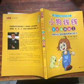 小狗钱钱全彩漫画版1