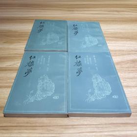 红楼梦:三家评本 全四册