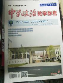 中学政治教学参考2019年4下旬