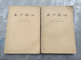 孟子译注 上下(全二册)