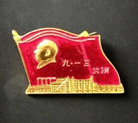 1958年,毛主席视察武钢纪念章美品