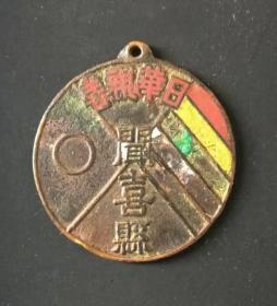 抗战时期汉奸章:闻喜县日华亲善老铜章