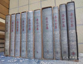 鲁迅全集 全10卷(1 2 3 4 5 6 7 8 9 10 )1956~1958年 全部是1版1印 珍藏美品***