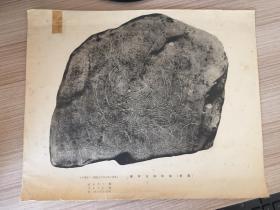 民国日本印刷《日本国宝:线雕四方石佛》八开活页一幅