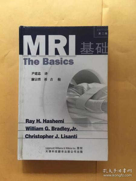 MRI基础(第2版)