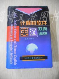 计算机软件英汉双向词典