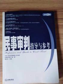 民事審判指導與參考(2006年第4集)(總第28集)