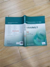 天然药物化学 第7版