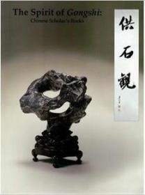 供石观 The Spirit of Gongshi (波士顿博物馆藏中国奇石)1990年出版
