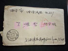 文革实寄封------《1966年,免费军事邮件,内有16开2页信,信件文革味浓!》